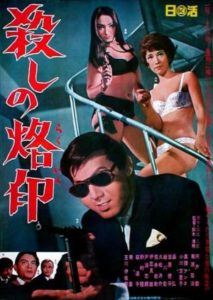 Marcado para matar (Koroshi no rakuin) de Seijun Suzuki (1967)