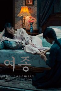 Ah-ga-ssi (The Handmaiden)